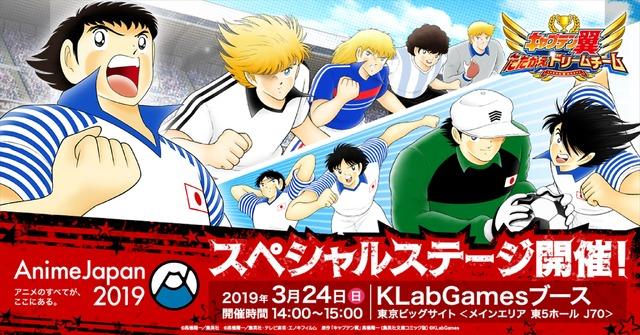 「AnimeJapan 2019」KLabGames『キャプテン翼 ~たたかえドリームチーム~』アニメジャパン 2019スペシャルステージ