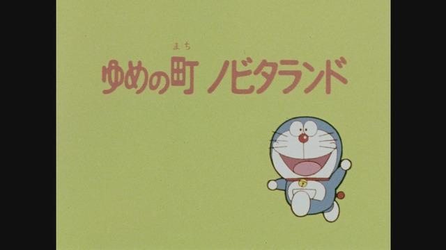 1979年放送の『ドラえもん』第1話(C)藤子プロ・小学館・テレビ朝日・シンエイ・ADK