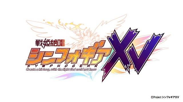 『戦姫絶唱シンフォギアXV』ロゴ(C)Project シンフォギアXV