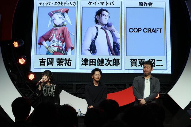 TVアニメ『コップクラフト』お披露目ステージの様子