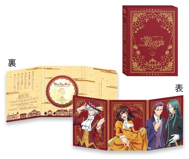 『明治東亰恋伽』Blu-ray BOX下巻 ジャケット画像(C)LOVE&ART/めいこい製作委員会