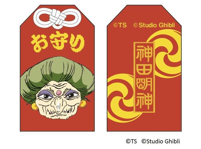 湯婆婆の御守(C)TS (C)Studio Ghibli
