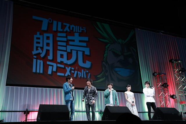 『僕のヒーローアカデミア』スペシャルステージ