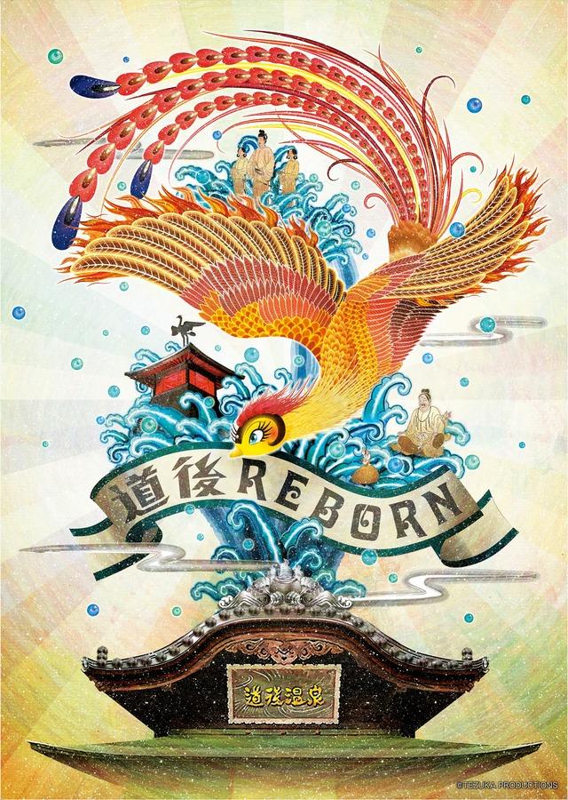 「道後REBORN×火の鳥」(C)TEZUKA PRODUCTIONS