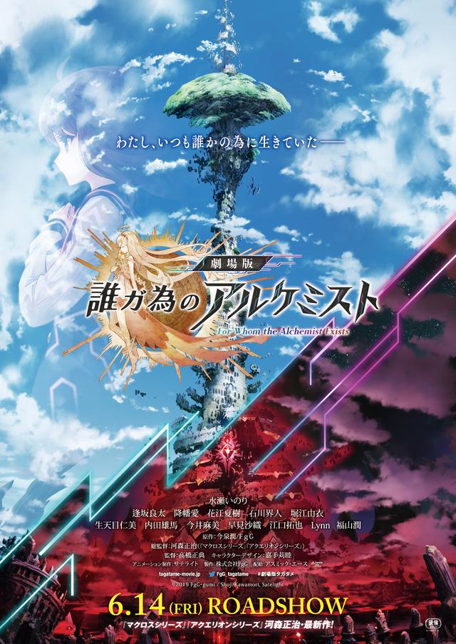 『劇場版 誰ガ為のアルケミスト』 (c)2019 FgG・GUMI / Shouji Kawamori,Satelight