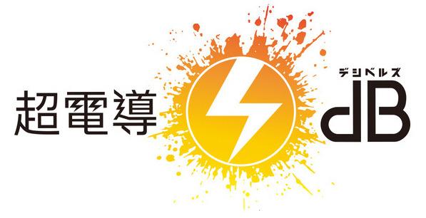 「超電導dB」(C)「超電導dB」製作委員会