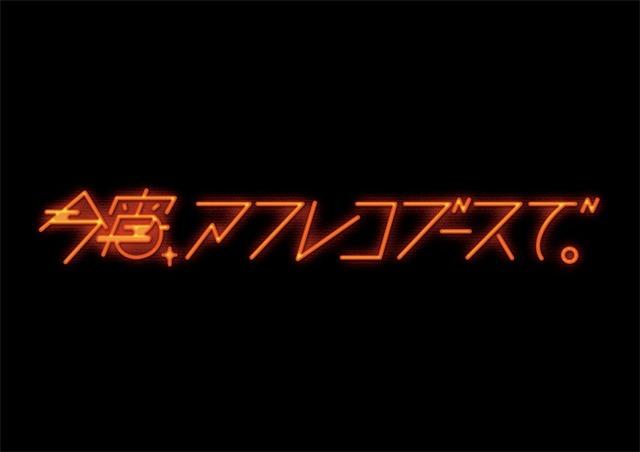 「今宵、アフレコブースで。」(C)「超電導dB」製作委員会