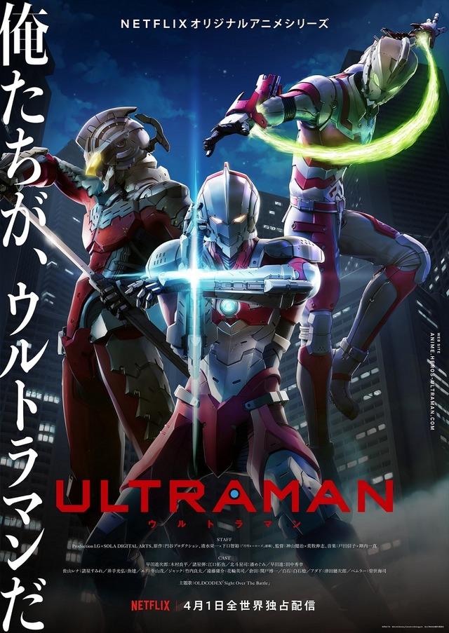 『ULTRAMAN』キービジュアル(C)円谷プロ(C)Eiichi Shimizu,Tomohiro Shimoguchi (C)ULTRAMAN製作委員会