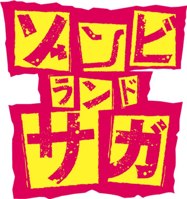 『ゾンビランドサガ』(C)ゾンビランドサガ製作委員会