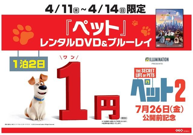 「『ペット』1(ワン)円キャンペーン」(C)Universal Studios.