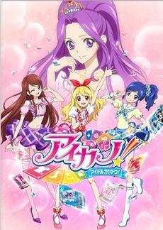 「アイカツ!」(C)SUNRISE/BANDAI,DENTSU,TV TOKYO