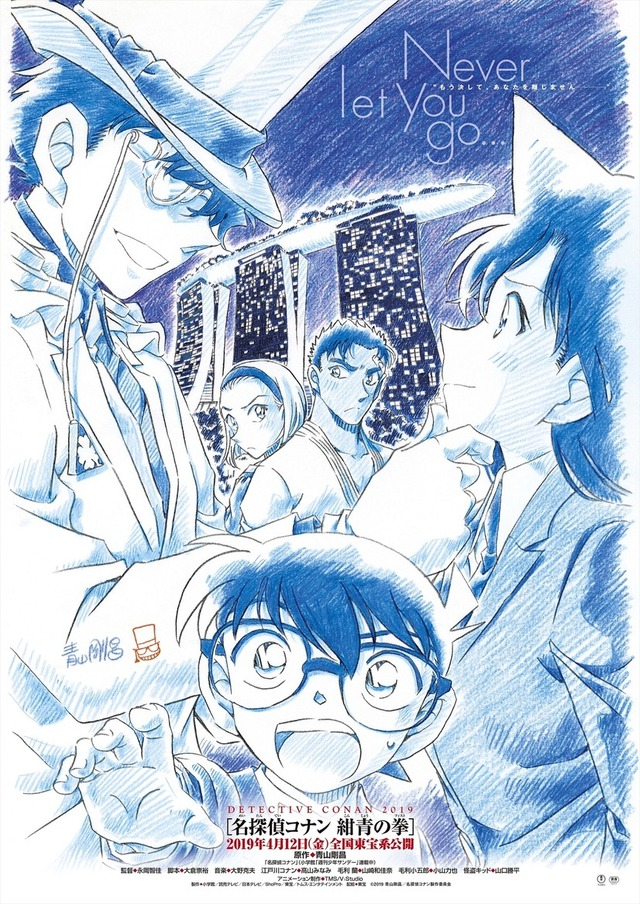 『名探偵コナン 紺青の拳(こんじょうのフィスト)』ティザービジュアル(C)2019 青山剛昌/名探偵コナン製作委員会