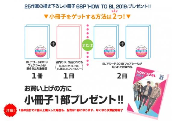 「HOW TO BL 2019」獲得方法