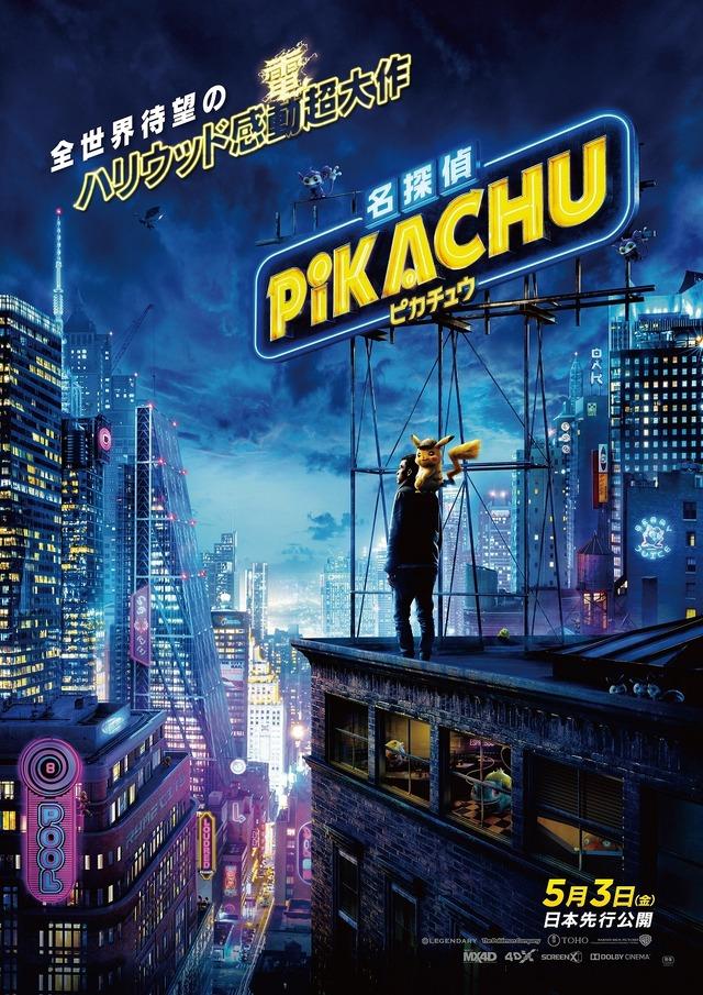『名探偵ピカチュウ』本ポスター(C)2019 Legendary and Warner Bros. Entertainment, Inc. All Rights Reserved.(C)2019 Pokemon.
