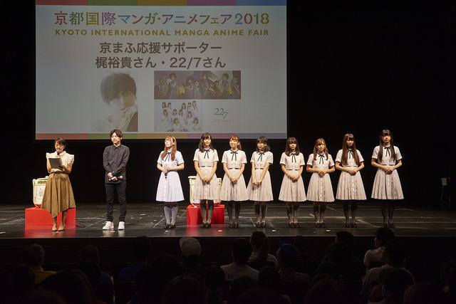 「京都国際マンガ・アニメフェア」京まふステージ