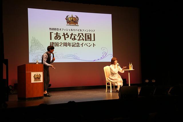 竹達彩奈ファンクラブ「あやな公国」建国2周年記念イベント