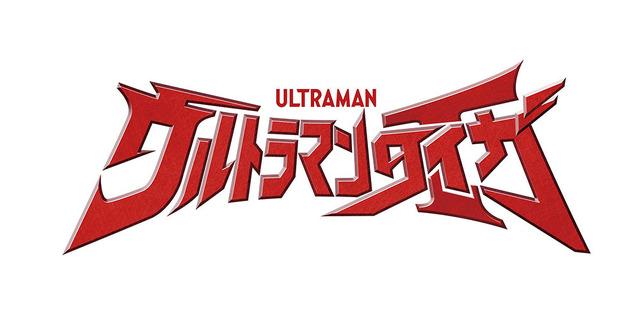 『ウルトラマンタイガ』ロゴ(C)円谷プロ(C)ウルトラマンタイガ製作委員会・テレビ東京