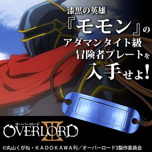 「異世界かるてっとかふぇ」アダマンタイト級冒険者モモンの冒険者プレート / ¥2,200+税(C)異世界かるてっと/KADOKAWA