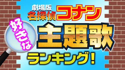 「劇場版 名探偵コナン 主題歌ランキング!」