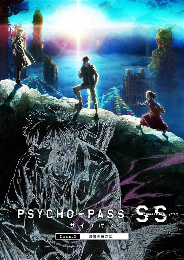 「PSYCHO-PASS サイコパスSinners of the System Case.3 恩讐の彼方に__」(C)サイコパス製作委員会