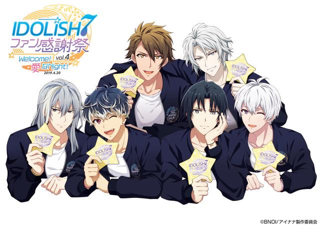 「アイドリッシュセブン ファン感謝祭vol.4 Welcome!愛なNight!」ビジュアル(C)BNOI/アイナナ製作委員会