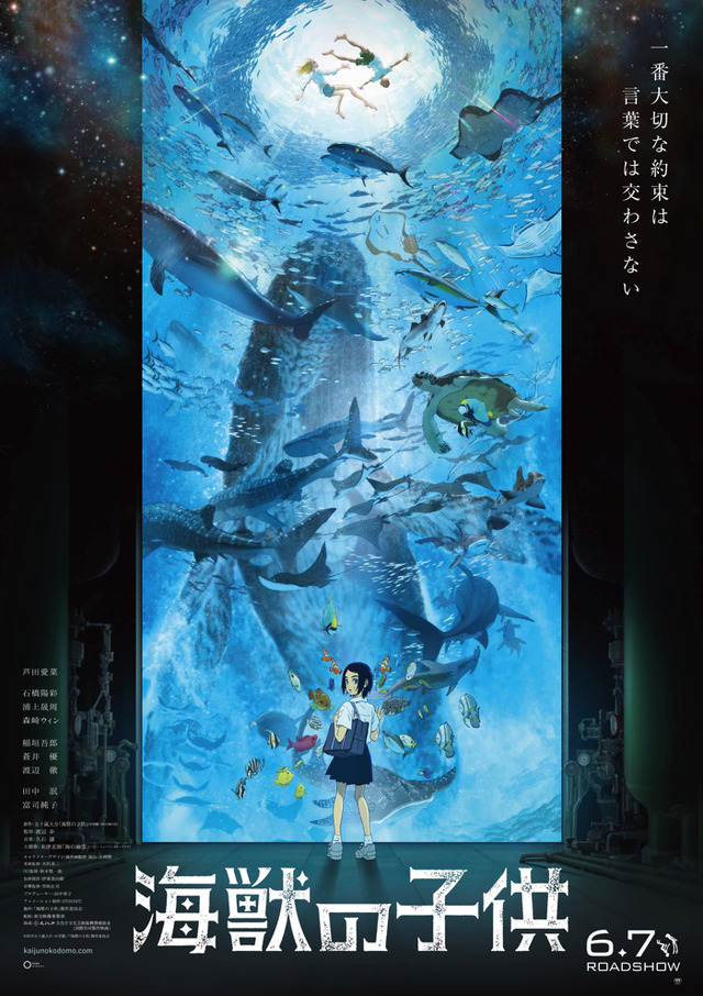 『海獣の子供』(C)2019 五十嵐大介・小学館/「海獣の子供」製作委員会