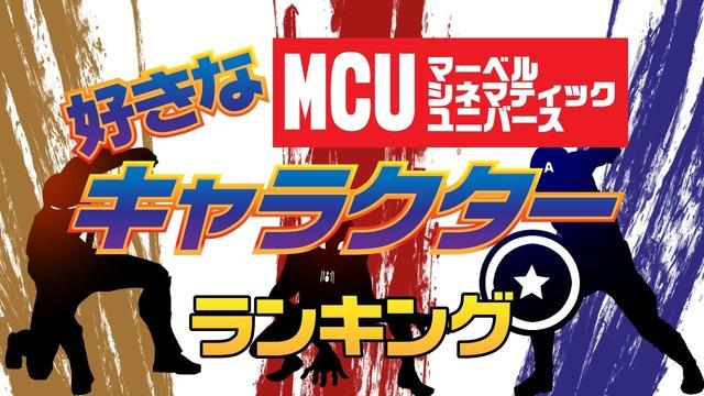 ランキングー!「好きなMCU(マーベル・シネマティック・ユニバース)のキャラクターランキング」