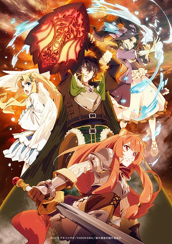 『盾の勇者の成り上がり』キービジュアル(C)2019 アネコユサギ/KADOKAWA/盾の勇者の製作委員会