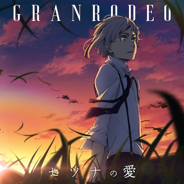 GRANRODEO「セツナの愛」アニメ盤 ジャケット写真
