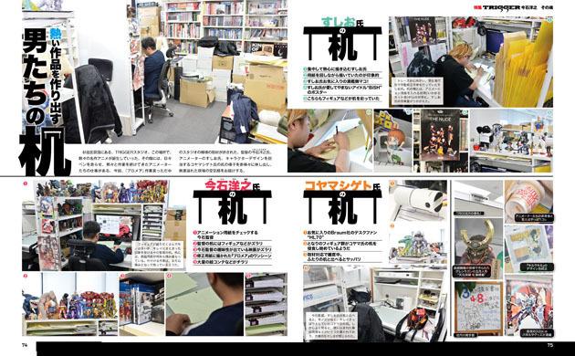 「週刊ファミ通」特集内画像