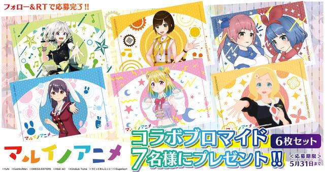 『マルイノアニメ ONLINE SHOP』(C)YuNi(C)KashikoMari(C)OMEGA-SISTERS(C)Hibiki AO(C)Kotobuki Yume(C)うたっておんぷっコ♪ / (C)Gugenka(R)