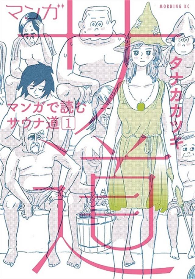 『マンガ サ道~マンガで読むサウナ道~』(C)タナカカツキ/講談社