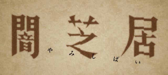 『闇芝居』第7期(C)「闇芝居」製作委員会2019