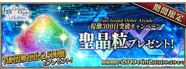 FGO アーケード」稼働300日突破キャンペーン開催! QPや聖晶粒