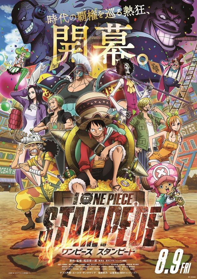 劇場版『ONE PIECE STAMPEDE』第2弾ポスタービジュアルタービジュアル(C)尾田栄一郎/2019「ワンピース」製作委員会