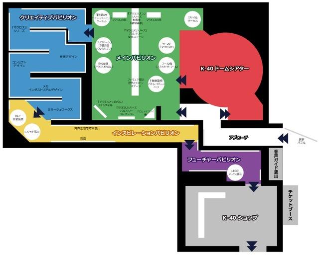 河森正治40周年企画「河森正治EXPO」展示詳細