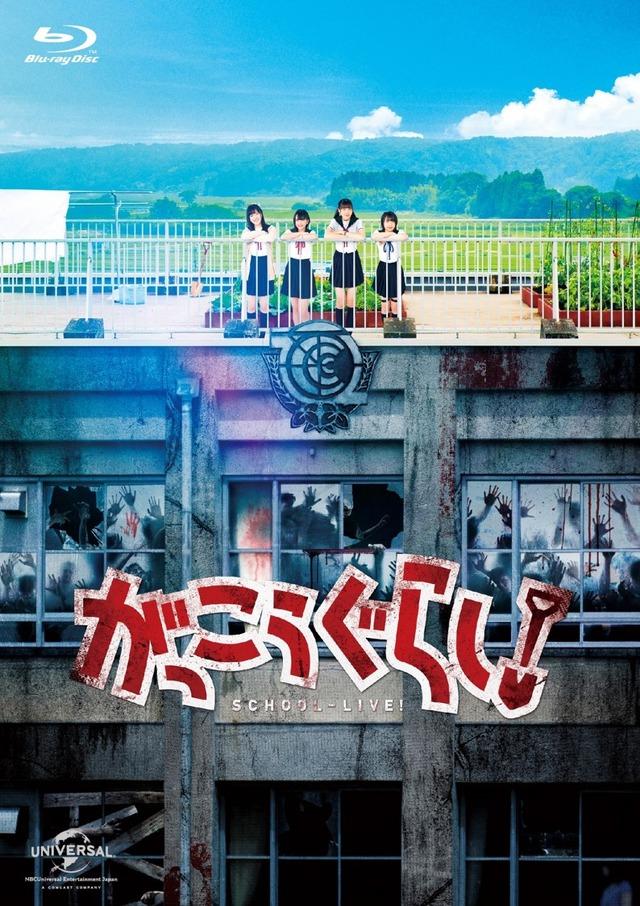 『がっこうぐらし!』ブルーレイ&DVDジャケット写真(C)2019 映画『がっこうぐらし!』製作委員会