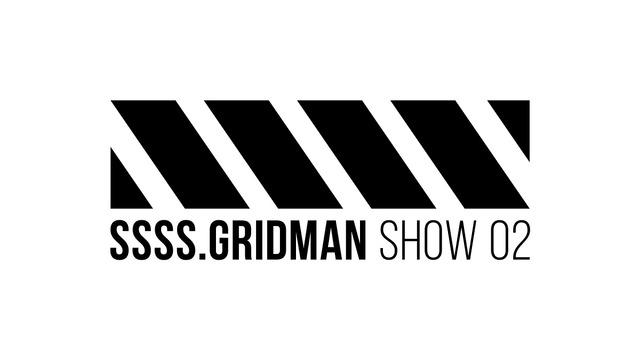 「SSSS.GRIDMAN SHOW02」ロゴ(C)円谷プロ (C)2018 TRIGGER・雨宮哲/「GRIDMAN」製作委員会
