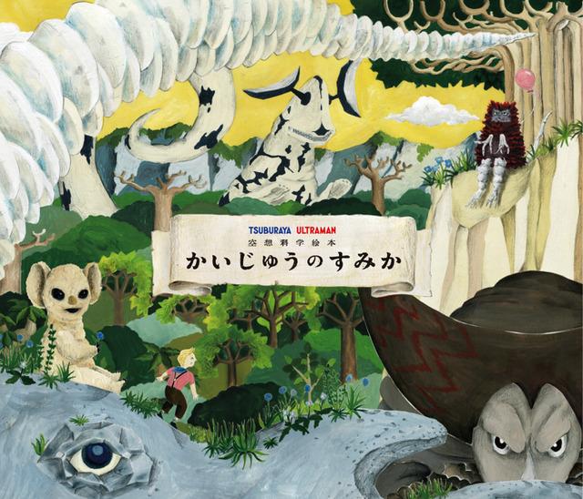 「空想科学絵本 かいじゅうのすみか」(C)TSUBURAYA PRODUCTIONS CO., LTD.(C)円谷プロ