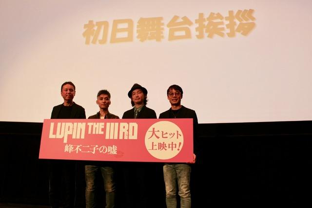 「『LUPIN THE IIIRD 峰不二子の嘘』左からジェイムス下地、小池健監督、高橋悠也、浄園プロデューサー」原作:モンキー・パンチ (C)TMS