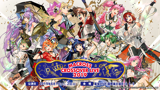「MACROSS CROSSOVER LIVE 2019 at 幕張メッセ」キービジュアル第1弾(C)2019 BIG WEST Inc. All rights reserved.