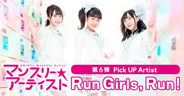 「ANiUTa」マンスリーアーティスト Run Girls, Run!