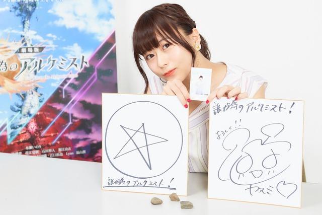 『劇場版 誰ガ為のアルケミスト』水瀬いのり