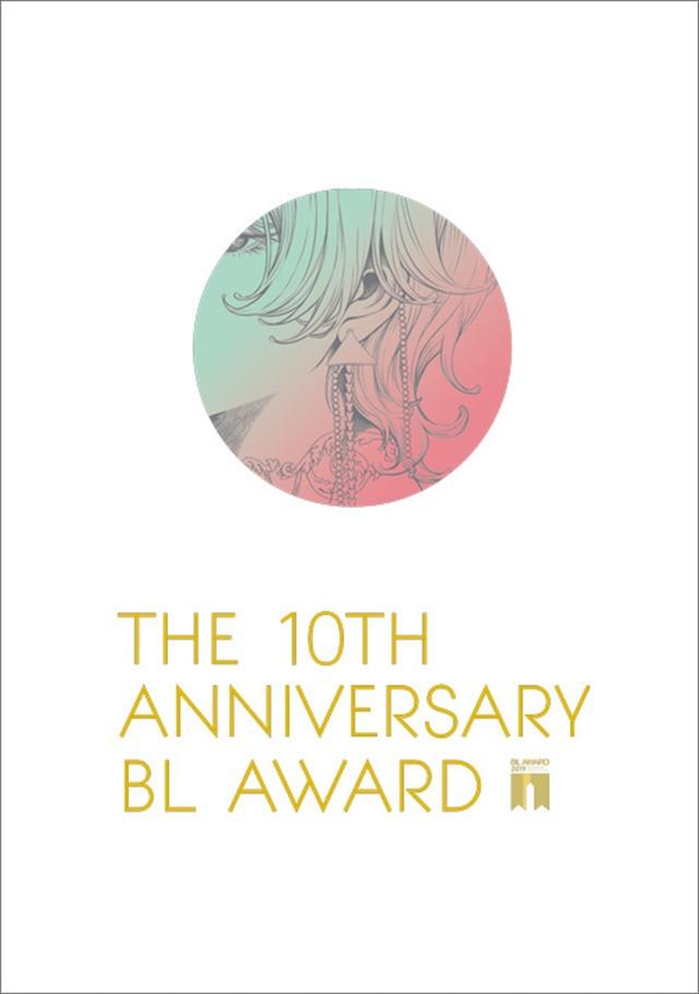 「ちるちるフェスティバル2nd」THE 10th anniversary BLAWARD