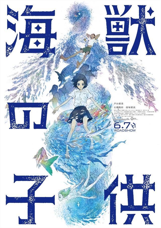 『海獣の子供』キービジュアル(C)2019 五十嵐大介・小学館/「海獣の子供」製作委員会