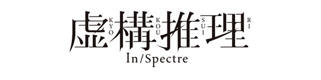 『虚構推理』(C)城平京・片瀬茶柴・講談社/ 虚構推理製作委員会