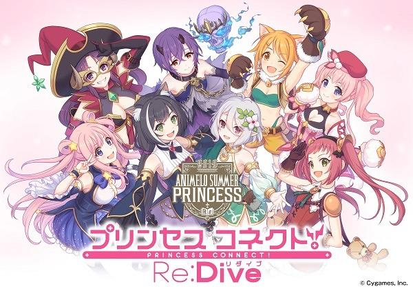 「アニメロサマープリンセス from プリンセスコネクト!Re:Dive」