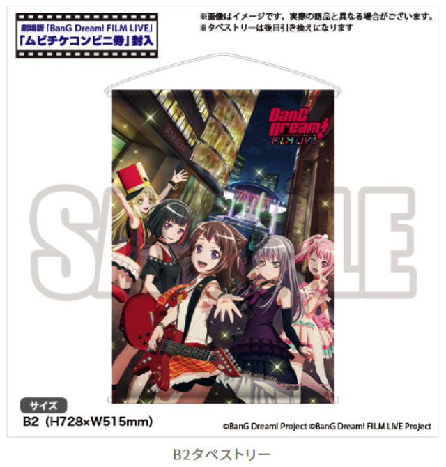『BanG Dream! FILM LIVE』「ローソン/B2タペストリー付き前売券(ムビチケコンビニ券)」5,300円(税込)(C)BanG Dream! Project (C)BanG Dream! FILM LIVE Project
