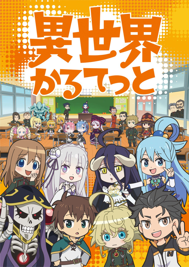 『異世界かるてっと』キービジュアル(C)異世界かるてっと/KADOKAWA