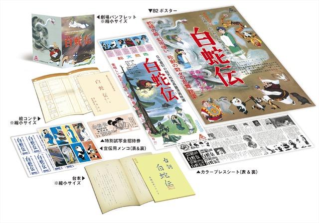 『白蛇伝』Blu-ray BOX 特典集合写真(C)東映